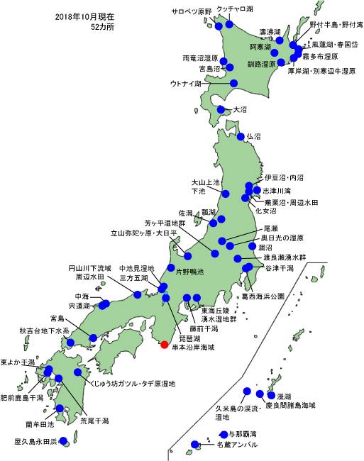 日本のラムサール条約湿地