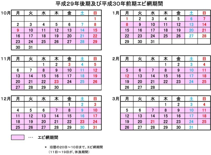 エビ網漁期間2017.jpg