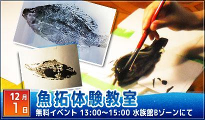 魚拓体験教室