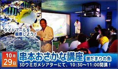串本おさかな講座
