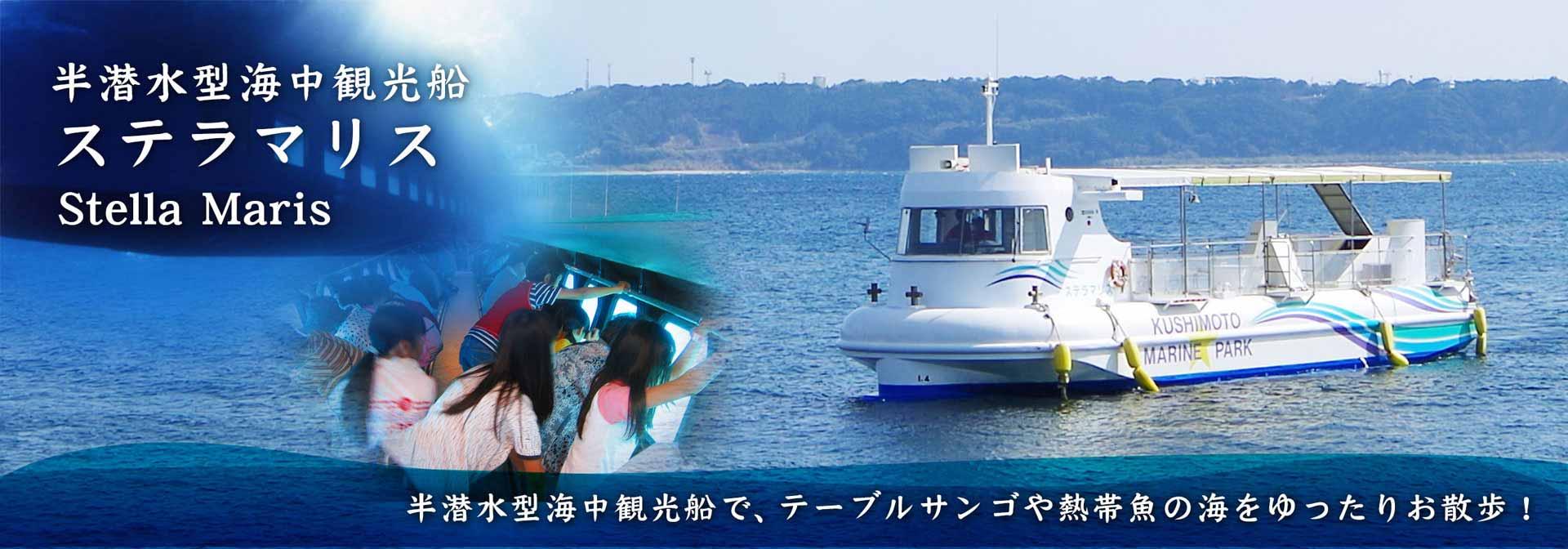 半潜水型海中観光船 ステラマリス  Stella Maris