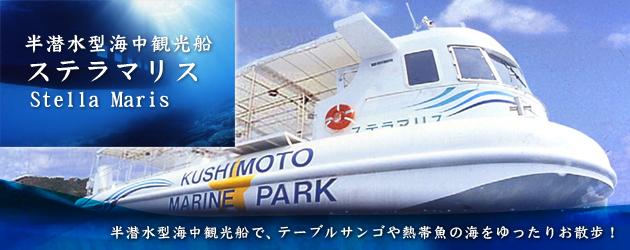 半潜水型 海中観光船 ステラマリス