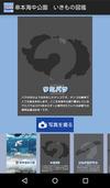 ikimono_zukan_icon.jpg