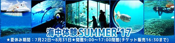 banner_summer20170708.jpg