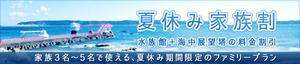 family_summer_eigyou.jpg