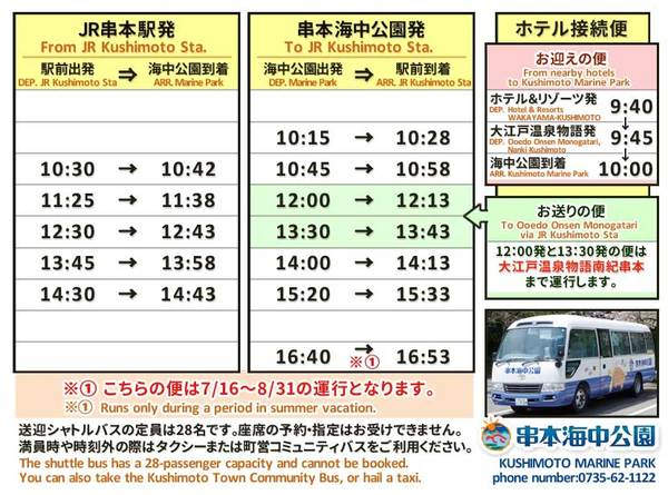 bus_schedule2103.jpg