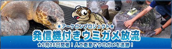 banner_gps_release2.jpg