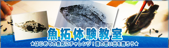 banner_gyotaku17.jpg