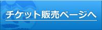 denshi_ticket_link.jpg