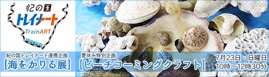event_banner_beachcraft.jpg