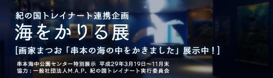 event_banner_umiwokariru0319.jpg