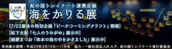 event_banner_umiwokariru072.jpg