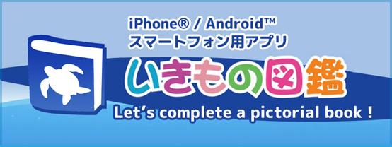 ikimono_zukan_banner.jpg