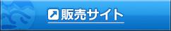 sales_btn2.jpg