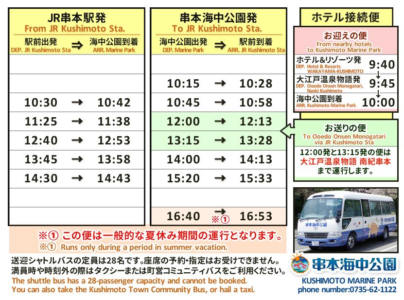 バス運行表2018